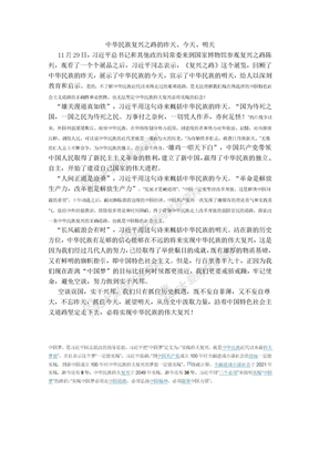 中华民族复兴之路的昨天、今天、明天