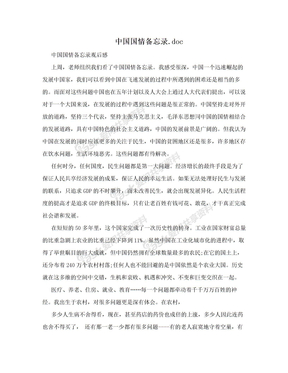 中国国情备忘录.doc