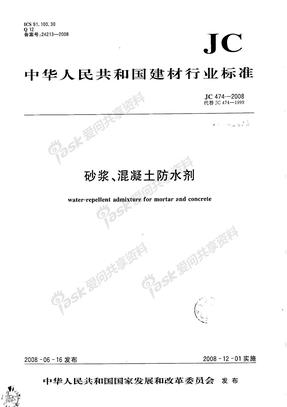 61  JC474-2008 砂浆、混凝土防水剂