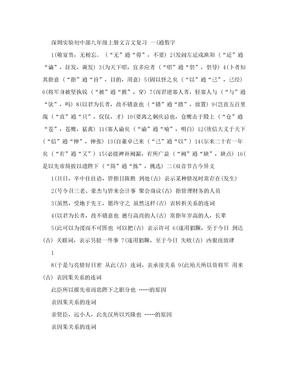 【深圳初三语文上册文言文复习资料】
