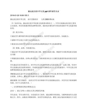 源远流长的中华文化ppt课件课堂实录