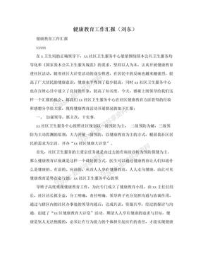 健康教育工作汇报(刘东)