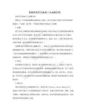 资料世界汽车机油十大品牌介绍