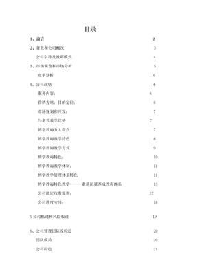 2021年江西博学科技教育有限公司创业计划书完整模板