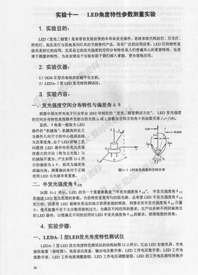 LED角度测量实验