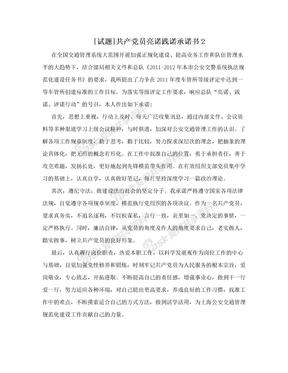 [试题]共产党员亮诺践诺承诺书2