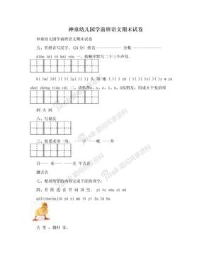 神童幼儿园学前班语文期末试卷