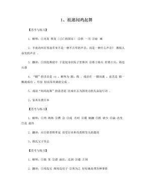 当代学生第五届初中文言文阅读训练60篇答案