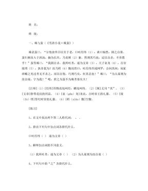 初中文言文阅读讲义(教师版)