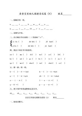 幼儿园大班拼音试卷练习