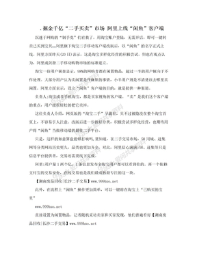 """.掘金千亿""""二手买卖""""市场 阿里上线""""闲鱼""""客户端"""