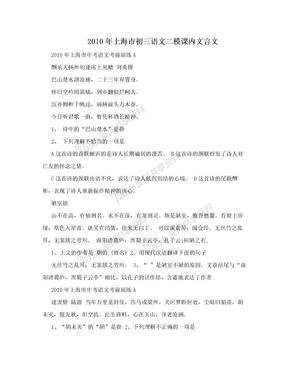2010年上海市初三语文二模课内文言文