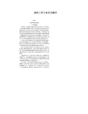 地质工程专业英语翻译