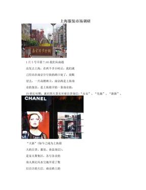 上海服装市场调研