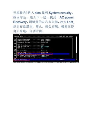 DELL服务器自动开机设置
