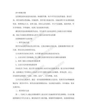 幼儿园科学课评课.doc