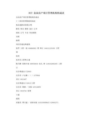 827-金众房产项目管理机构组成表