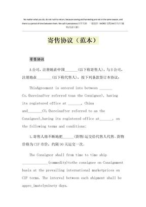2021年寄售协议(范本)