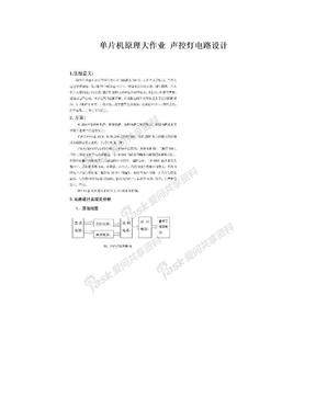 单片机原理大作业 声控灯电路设计