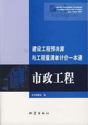 建设工程预决算与工程量清单计价一本通(市政工程)
