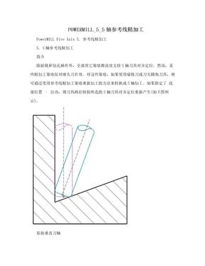 POWERMILL_5_5轴参考线精加工