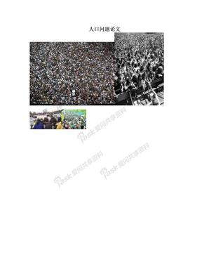 人口问题论文