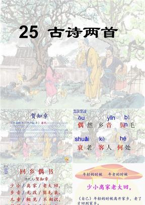 小学二年级上册语文第25课《古诗两首:回乡偶书、赠汪伦》课件
