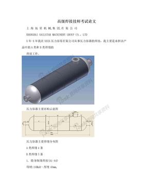 高级焊接技师考试论文