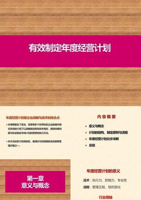 有效制定年度经营计划ppt课件(1)