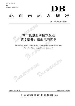 DB11/T 388.6-2006 城市夜景照明技术规范 第6部分:供配电与控制