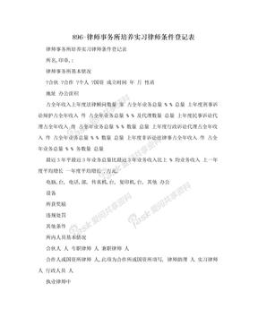 896-律师事务所培养实习律师条件登记表