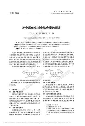 茂金属催化剂中锆含量的测定
