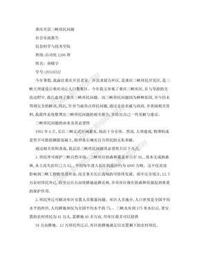重庆开县三峡移民问题社会实践报告