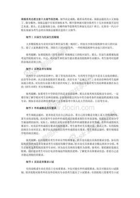 2012报高考志愿注意十大细节