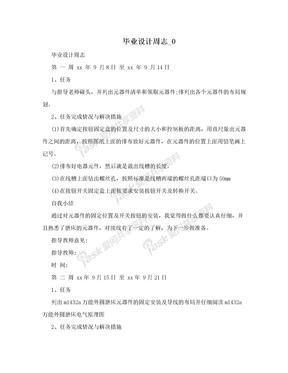 毕业设计周志_0