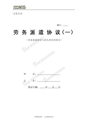 人事管理劳动合同与协议劳务派谴协议(一)