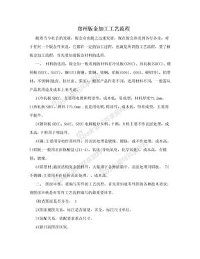 郑州钣金加工工艺流程