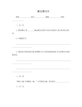 小学语文预习卡