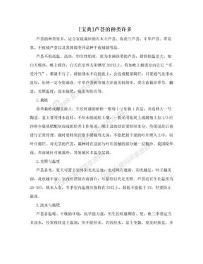 [宝典]芦荟的种类许多