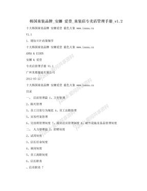 韩国童装品牌_安娜 爱登_童装店专卖店管理手册_v1.2