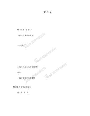 物业服务合同(上海示范文本)