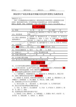 中国城乡居民茶叶消费行为调查问卷