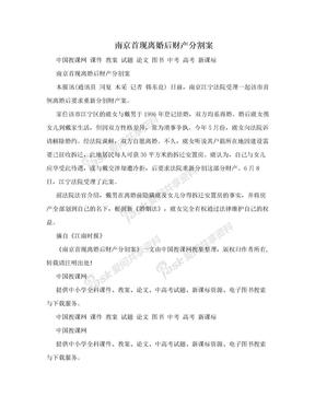 南京首现离婚后财产分割案