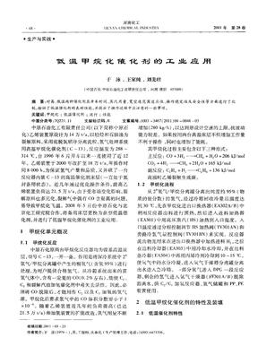 低温甲烷化催化剂的工业应用