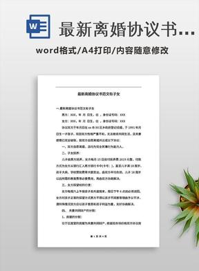 最新离婚协议书范文有子女_1