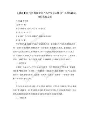 """【最新】201608简报争创""""共产党员先锋岗""""主题实践活动的实施方案"""