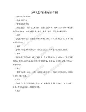 文明礼仪手抄报内容[资料]
