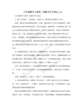 六年级数学下册第二周数学学习周记.doc