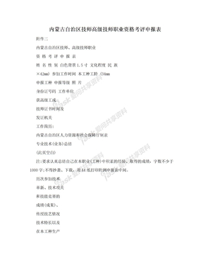 内蒙古自治区技师高级技师职业资格考评申报表