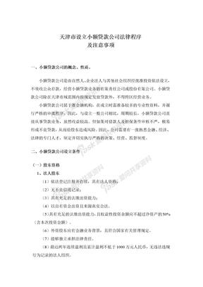 天津市设立小额贷款公司的法律程序
